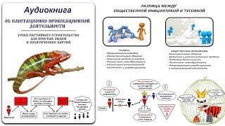Об имитационно-провокационной деятельности. Аудиокнига ВП СССР