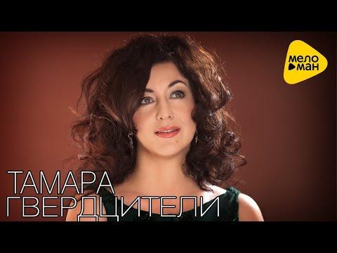 Тамара Гвердцители - По небу босиком лирик видео (Official Lyric Video 2016)