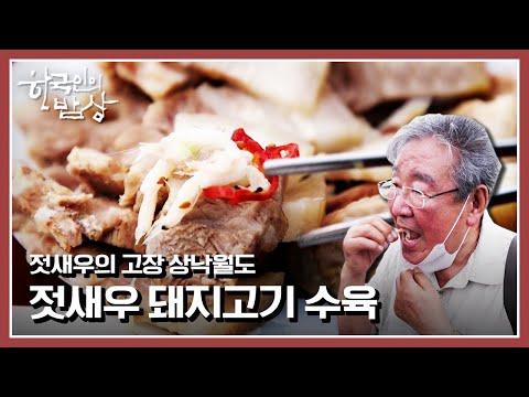 """21.08.05 KBS 한국인의 밥상(전국 젓새우 생산량의 절반을 차지할 만큼 전성기를 누렸던 낙월도 이야기 """"그 섬에 살다, 낙월도"""")"""
