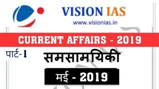vision ias monthly magazine in hindi - Thủ thuật máy tính