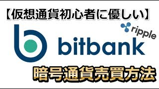 仮想通貨初心者に優しいbitbankビットバンクの使い方[リップルXRPの指値注文]