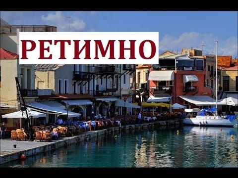 ГОРОД РЕТИМНО, о.Крит, Греция. 2015 / Rethymno Crete, Greece. 2015