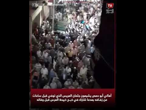 أهالي أبو حمص يشيعون جثمان العريس الذي توفي قبل ساعات من زفاف