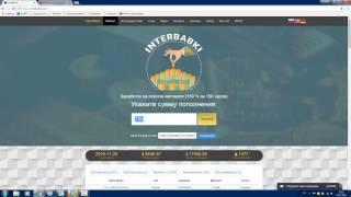 #Interbabki - заработок 2016!30 долларов на депозитах!