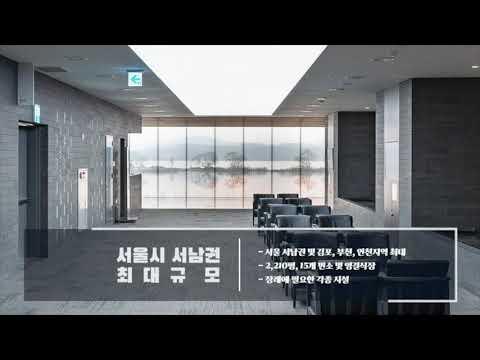 이대서울병원 장례식장 홍보동영상