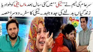 Sar e Aam | The journey of Naiki - Part 2 | 30 June 2018