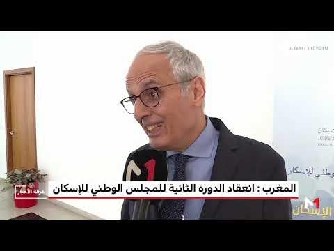 العرب اليوم - شاهد: انعقاد الدورة الثانية للمجلس الوطني للإسكان في المغرب
