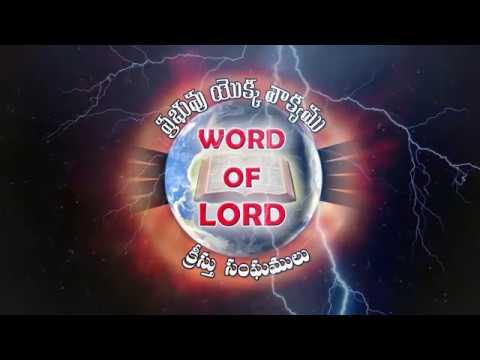 church of Christ telugu message by Bro M.karunakar garu ( నేడు కలలు దర్శనములు వాటి ప్రభావం )