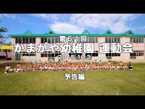 Kamagaya Kindergarten