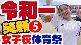 女子校 体育祭2019 \笑顔の佐賀女子/★食って飲んで二人三脚★