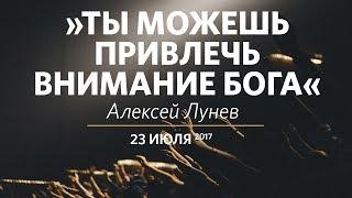 Церковь «Слово жизни» Москва. Воскресное богослужение, Алексей Лунев 23.07.17