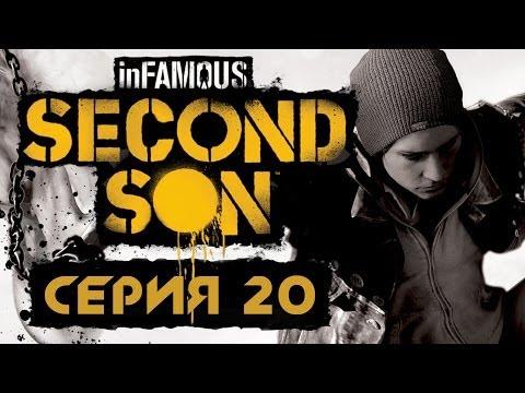 inFamous: Second Son / Второй сын - Прохождение игры на русском [#20]  финал