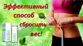 Найти самый легкий способ похудеть