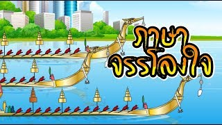 สื่อการเรียนการสอน ภาษาจรรโลงใจ ป.5 ภาษาไทย