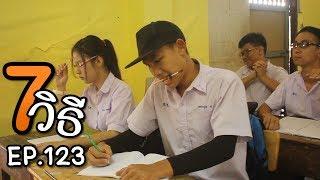 7 วิธีทำให้เรียนเก่ง Ep.123 by VAST