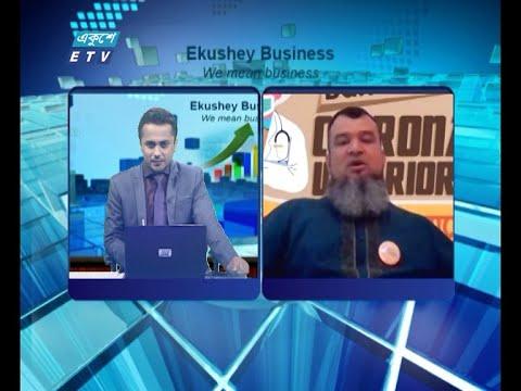 Ekushey Business || একুশে বিজনেস || 14 July 2021 || ETV News