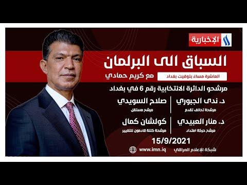 شاهد بالفيديو.. #السباق الى البرلمان مع كريم حمادي  ضيوف الحلقة مرشحو الدائرة السادسة في #بغداد
