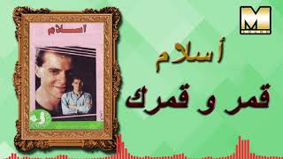 تحميل اغاني Islam - Amar W Amarak / اسلام - قمر و قمرك MP3