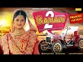 Banadi-2-Teaser--Anjali-Raghav-Raj-Sharry-Dhillu-Jharwai-Farista--Latest-Haryanvi-Songs Video,Mp3 Free Download