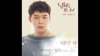 [Audio/DL] The Girl Who Sees Smells (냄새를 보는 소녀) OST Part8-1 - Just 5 more minutes (5분만 더)