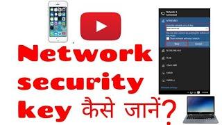 Network security key कैसे जानें