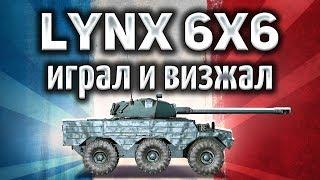 Panhard AML Lynx 6x6 - Играл и визжал - Танк-позитив - Гайд