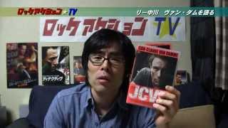 映画レビューリー中川ヴァンダムを語るその男ヴァン・ダムなどロックアクション☆TV