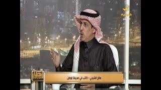تحميل اغاني الكاتب صالح الشيحي يتحدث لياهلا عن الفساد والبحر في السعودية MP3