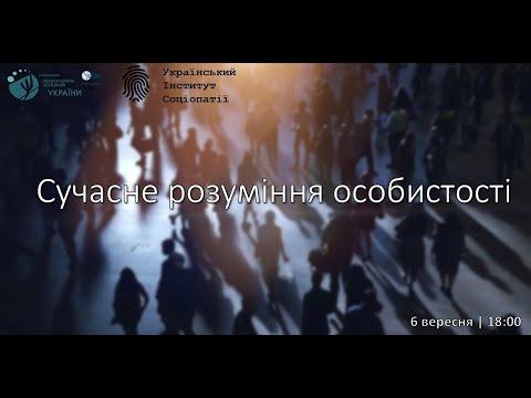 NPA Live: Артем Осіпян - Сучасне розуміння особистості, лекція