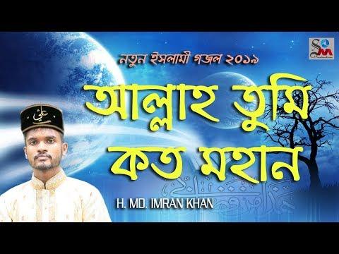 Allah tumi Koto Mohan।। Imran khan ।। Islamic new song