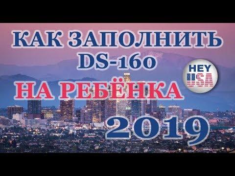 ВИЗА В США 2019. КАК ЗАПОЛНЯТЬ АНКЕТУ DS-160 НА РЕБЕНКА.