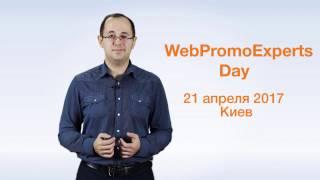WebPromoExperts Day — самое главное событие по интернет-маркетингу в Украине!