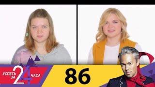 Успеть за 24 часа | Выпуск 86