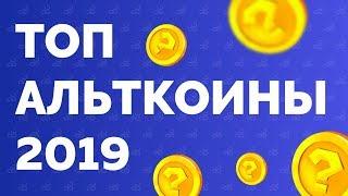 ТОП альткоинов до 2019 года