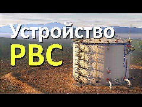 Как устроен резервуар для хранения нефти. Смотреть принцип работы РВС