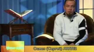 Русский брат Осман (Сергей) Лаптев  1/2
