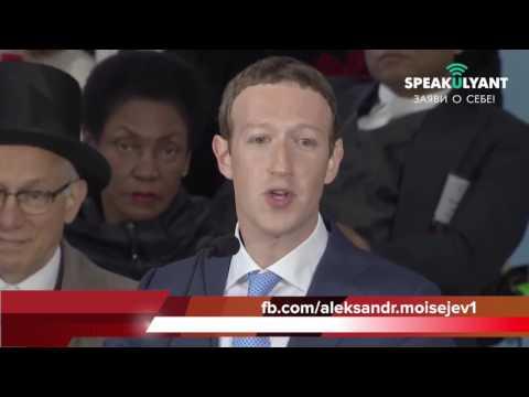 , title : 'Речь Марка Цукерберга для выпускников Гарварда в 2017 году!'