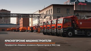 Красногорские машиностроители