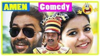 Amen Malayalam Movie   Full Comedy Scenes   Fahad Fazil   Indrajith   Swathi   Malayalam Comedy 2017