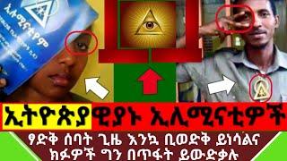 Ethiopia: 666 ሴራ - ኢትዮጵያዊያኑ ኢሉምናቲ ዎች   abel birhanu   axum tube   zehabesha   #ethiopia   ethio