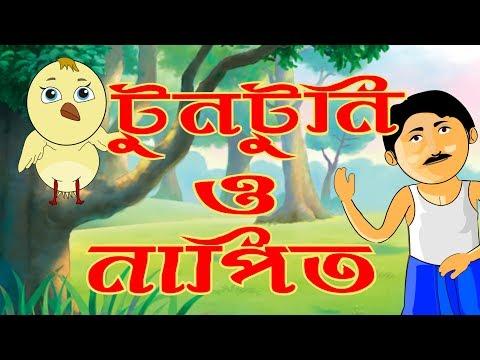 Toontooni O Napit | Thakurmar Jhuli | Panchatantra | Bangla Fairy Tales | Bangla Cartoon