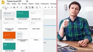 КАК СОЗДАТЬ GOOGLE ПРЕЗЕНТАЦИЮ? | Пример | Как сделать презентацию в гугле для мастер-класса?