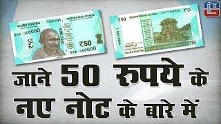 जाने 50 ₹ के नए नोट के बारे में | Must Watch