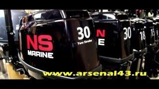 Интернет магазин Арсенал43  отдел  лодочных моторов