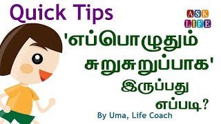 How To Be Active in Tamil   How To Stay Active All Day   Become Active   AsK LIFE Motivation
