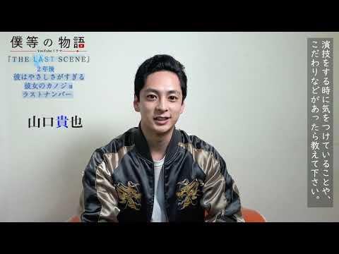 山口貴也さんにインタビュー!