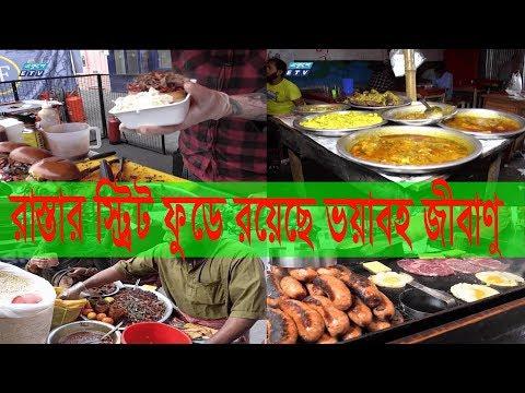 EkushChokh Ep-174 || শহরের স্ট্রীট ফুডে রয়েছে নানা রোগের জীবাণু || 21 December 2019