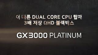 파인디지털 파인뷰 GX3000 플래티넘 2채널 (32GB, 무료장착)_동영상_이미지
