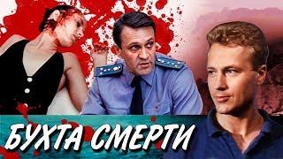 """""""БУХТА СМЕРТИ"""" (остросюжетный детектив)"""