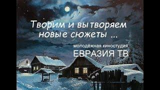 Творим и вытворяем на Евразии ТВ
